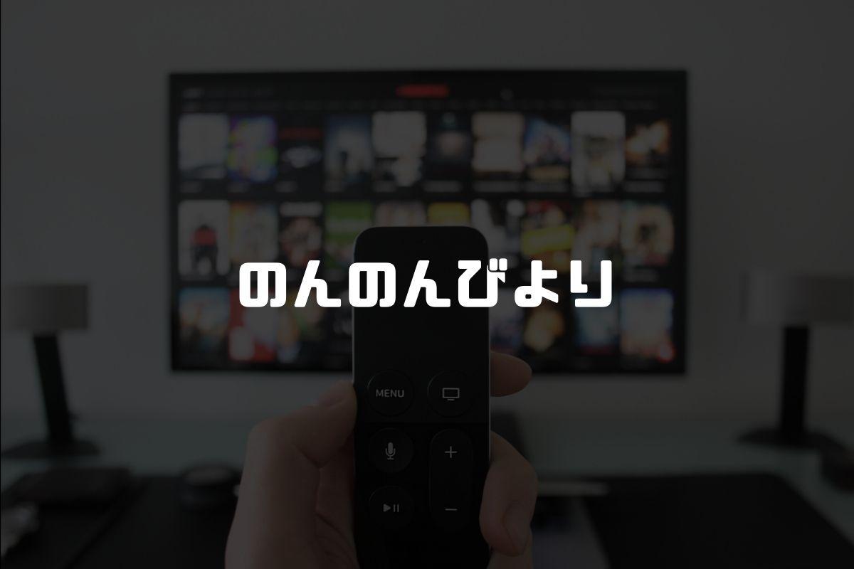 アニメ のんのんびより 続編