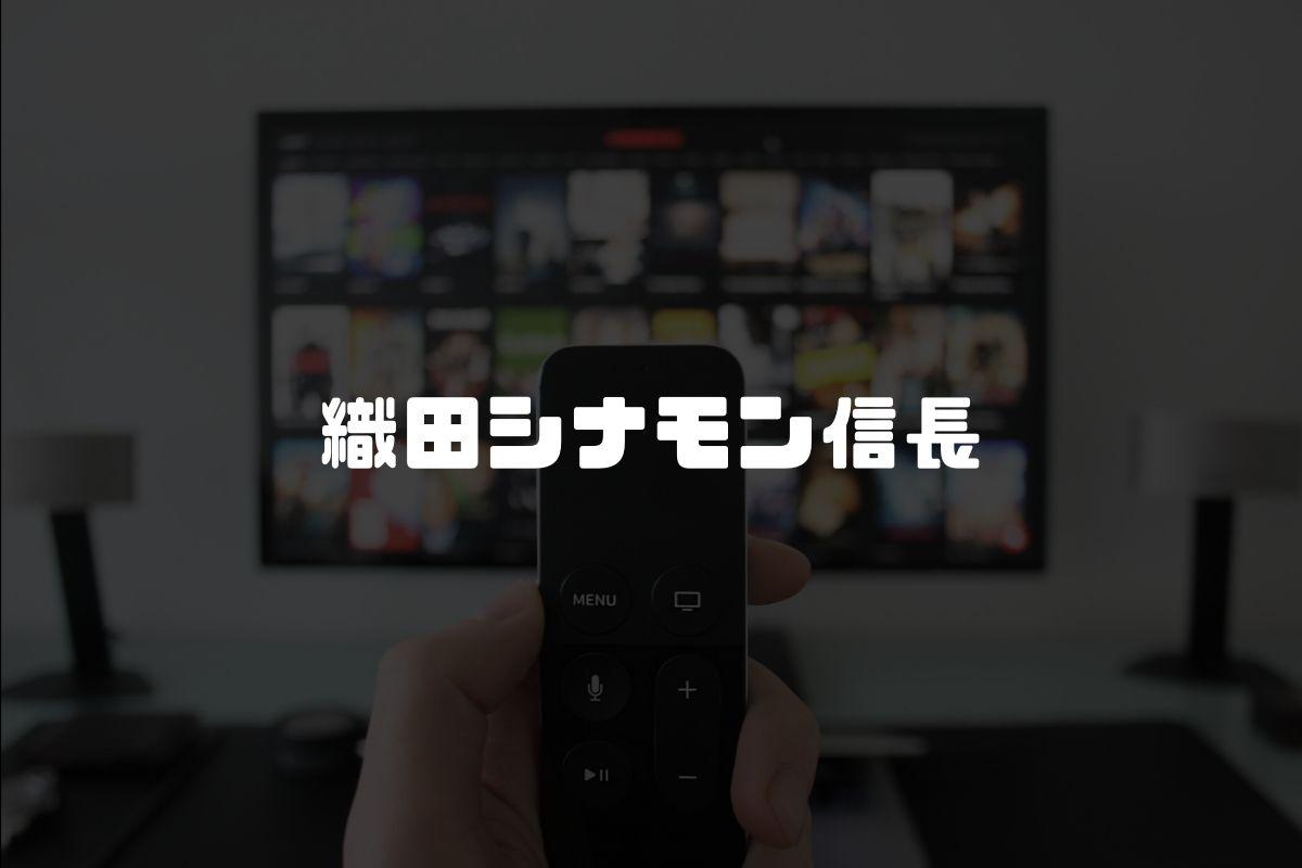 アニメ 織田シナモン信長 続編