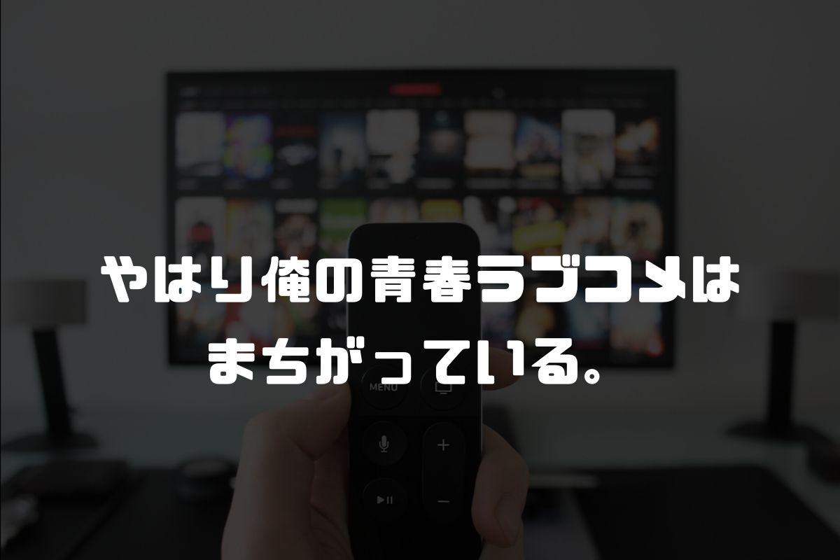 アニメ 俺ガイル 続編