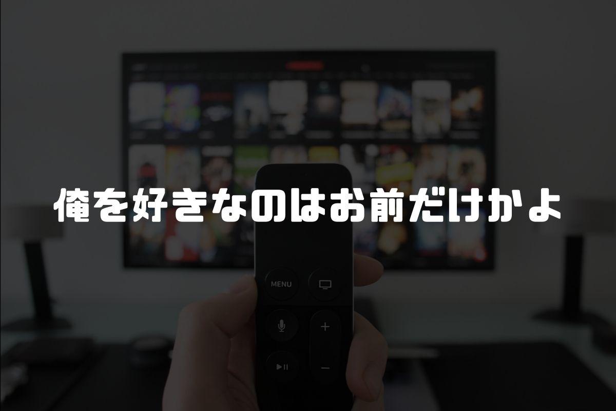 アニメ 俺好き 続編
