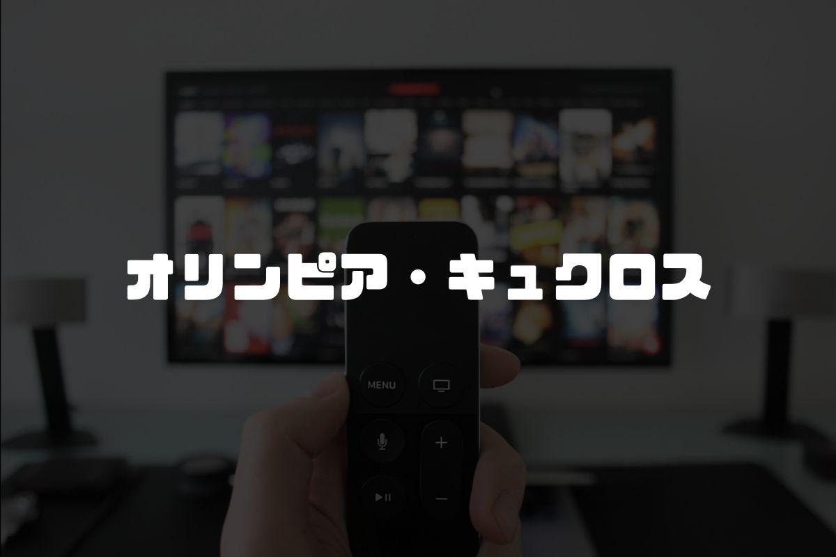 アニメ オリンピア・キュクロス 続編