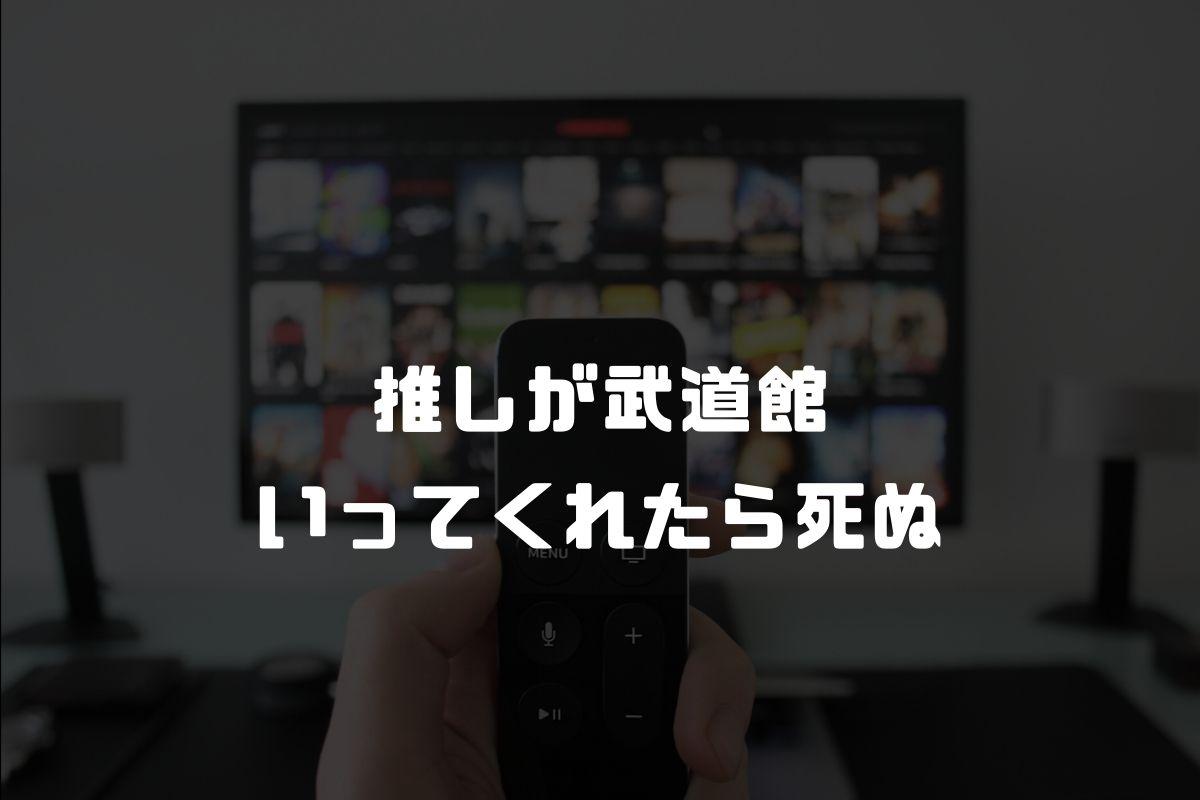 アニメ 推し武道 続編