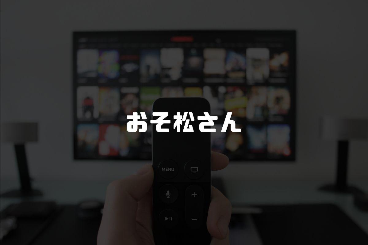 アニメ おそ松さん 続編
