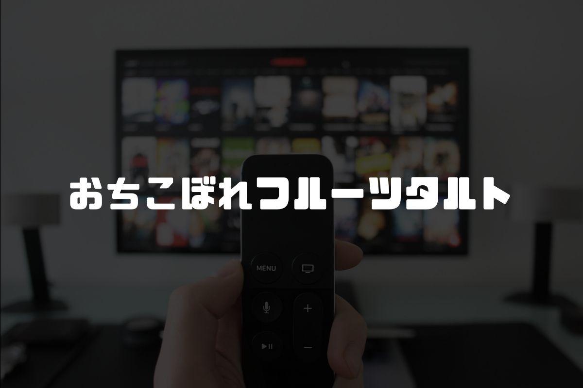 アニメ おちこぼれフルーツタルト 続編