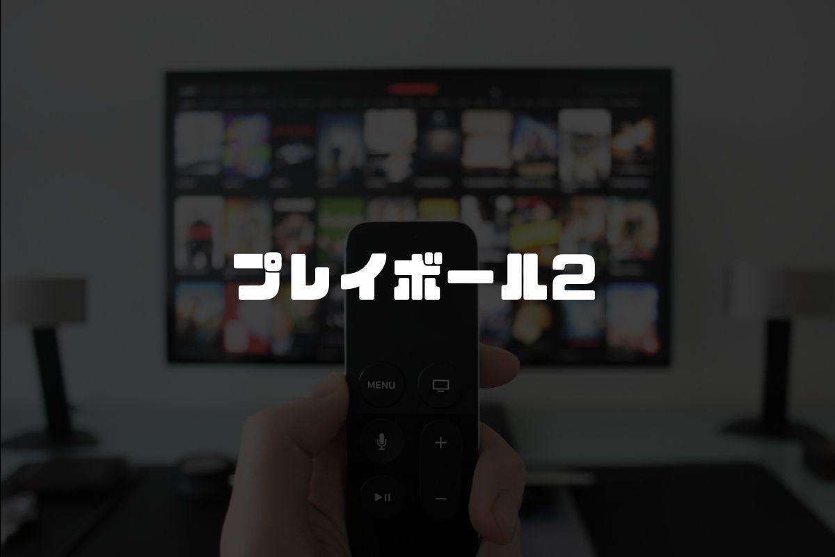 プレイボール2 アニメ化