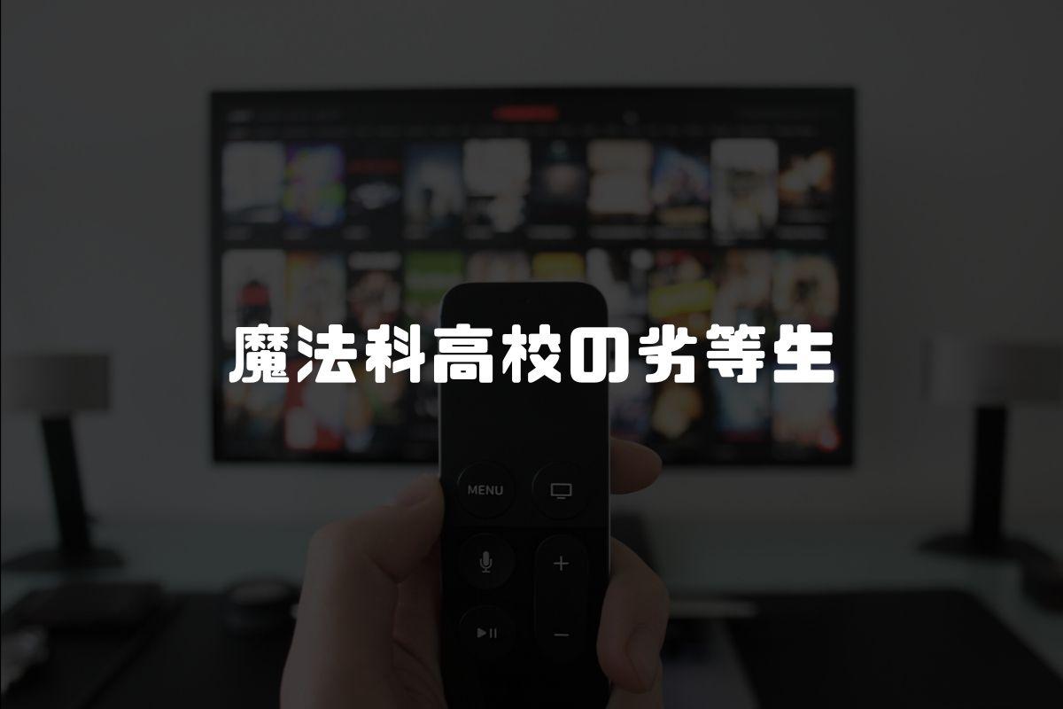 アニメ 魔法科高校の劣等生 続編