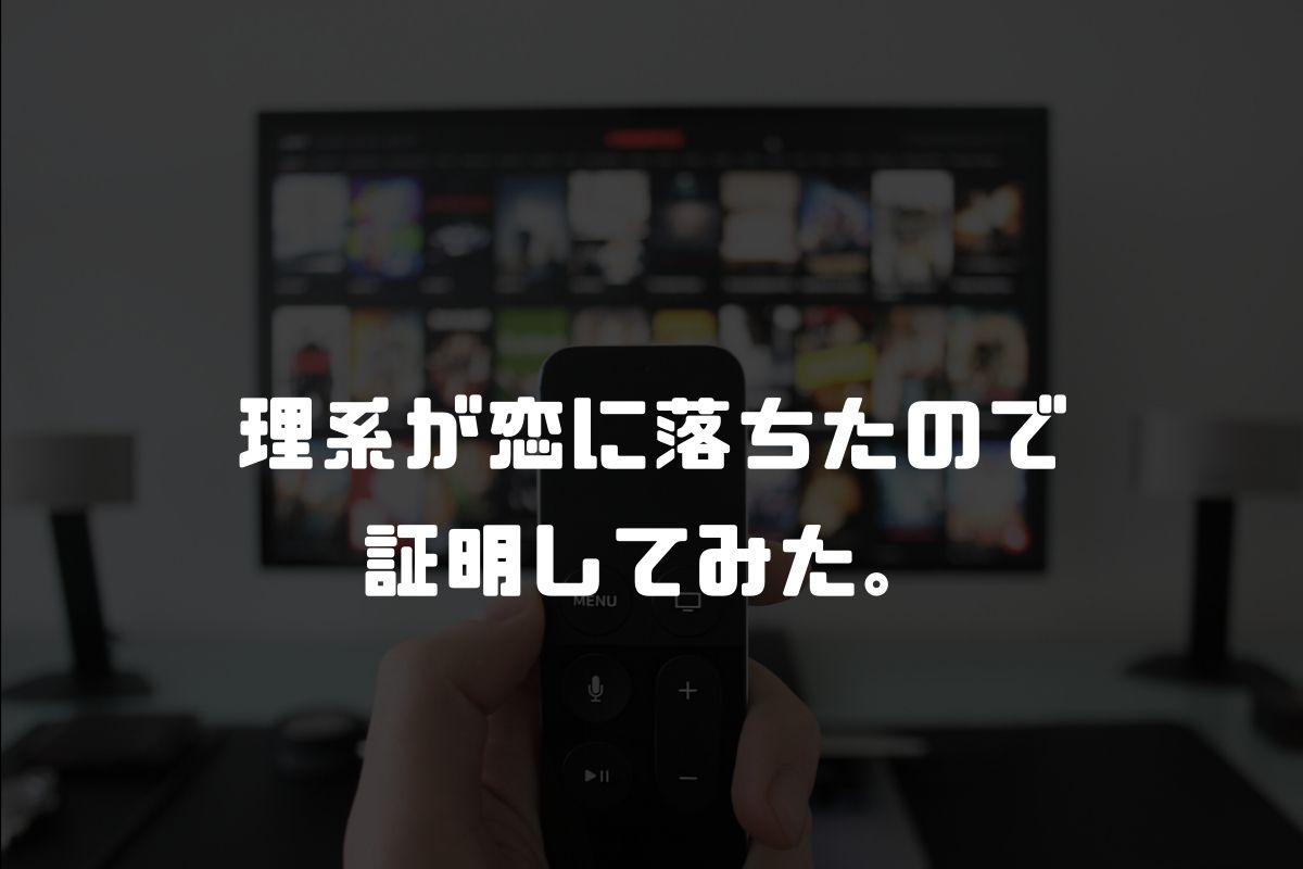 アニメ リケ恋 続編