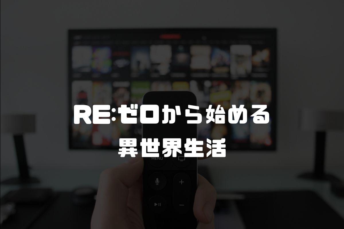 アニメ リゼロ 続編