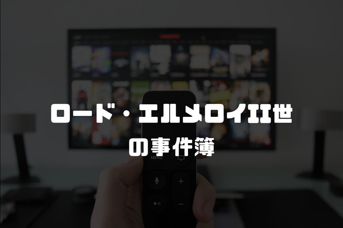 アニメ ロード・エルメロイII世の事件簿 続編