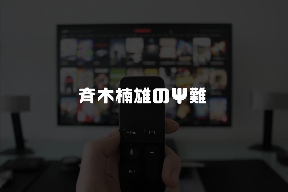 アニメ 斉木楠雄のサイ難 続編