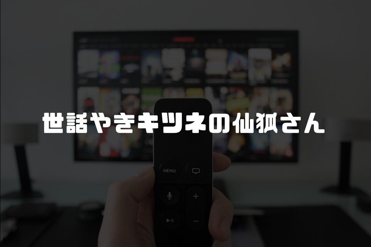 アニメ 世話やきキツネの仙狐さん 続編