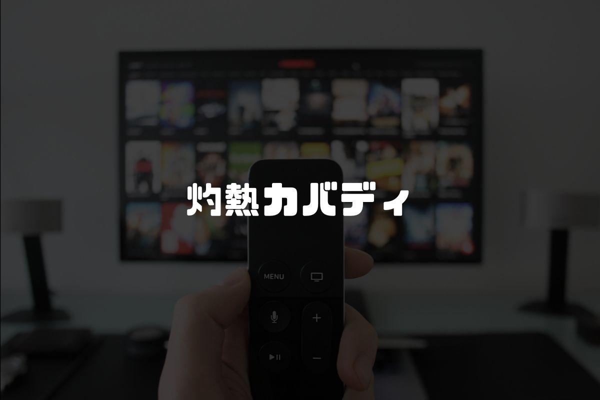 灼熱カバディ アニメ化