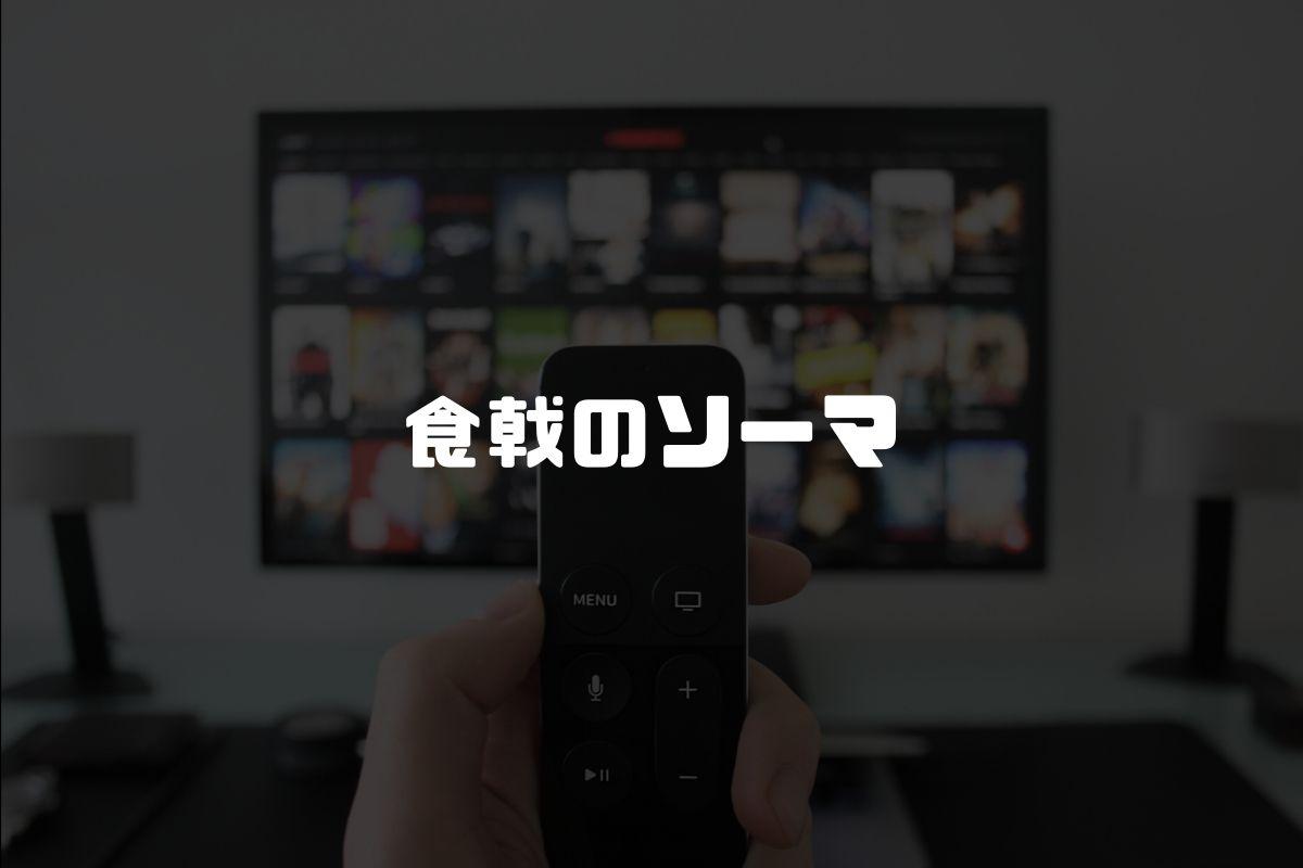 アニメ 食戟のソーマ 続編