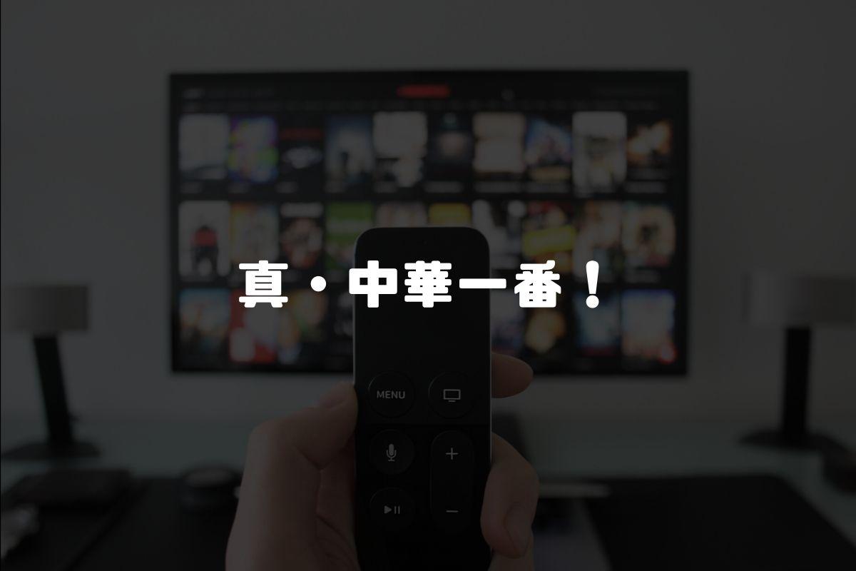 アニメ 真・中華一番! 続編