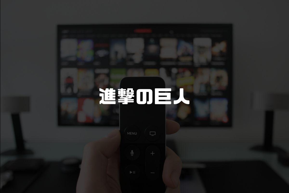アニメ 進撃の巨人 続編