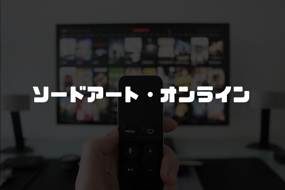 アニメ SAO 続編