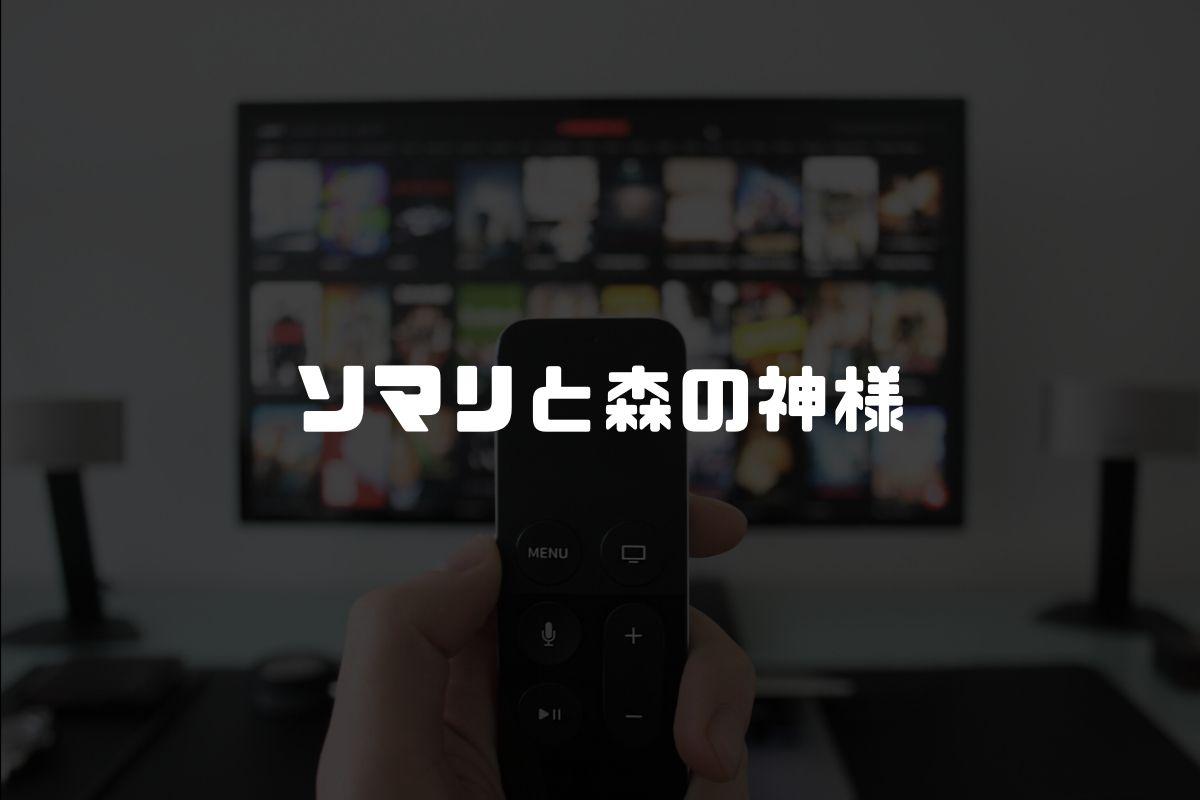 アニメ ソマリと森の神様 続編
