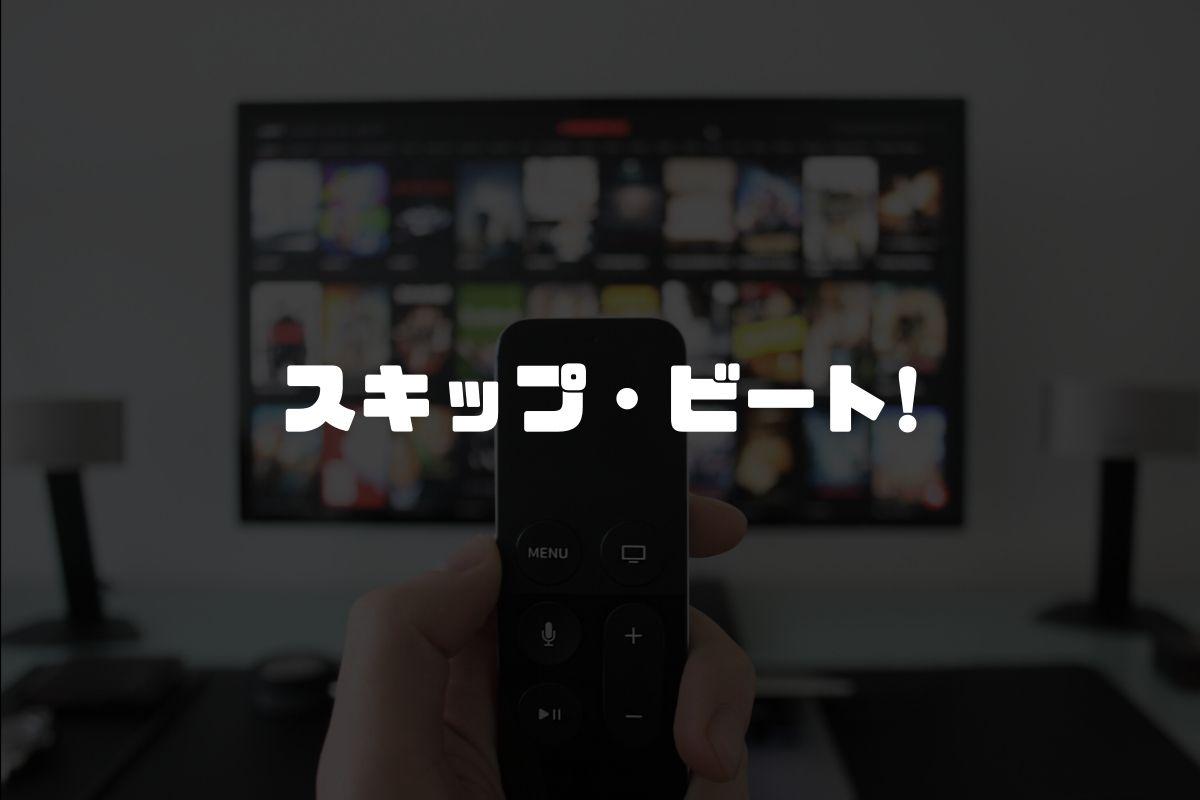 スキップ・ビート! アニメ
