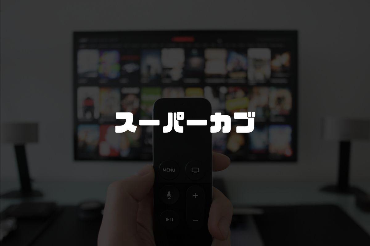 スーパーカブ アニメ化