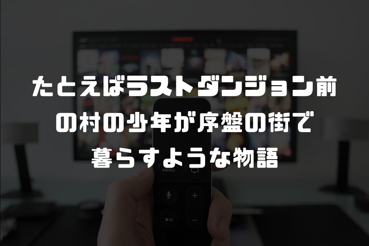 アニメ ラスダン 続編