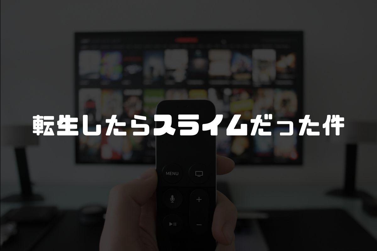 アニメ 転スラ 続編