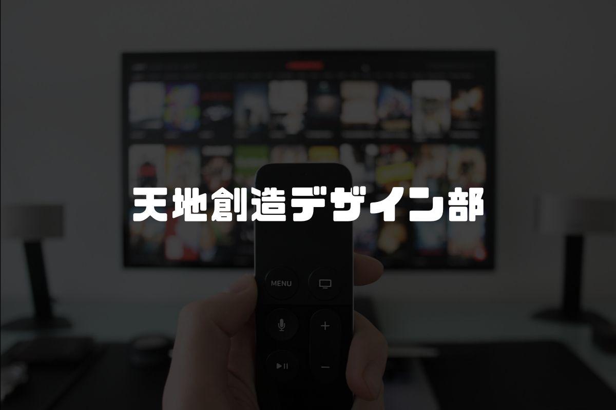 天デ部 アニメ化
