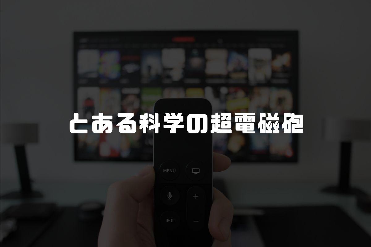 アニメ レールガン 続編