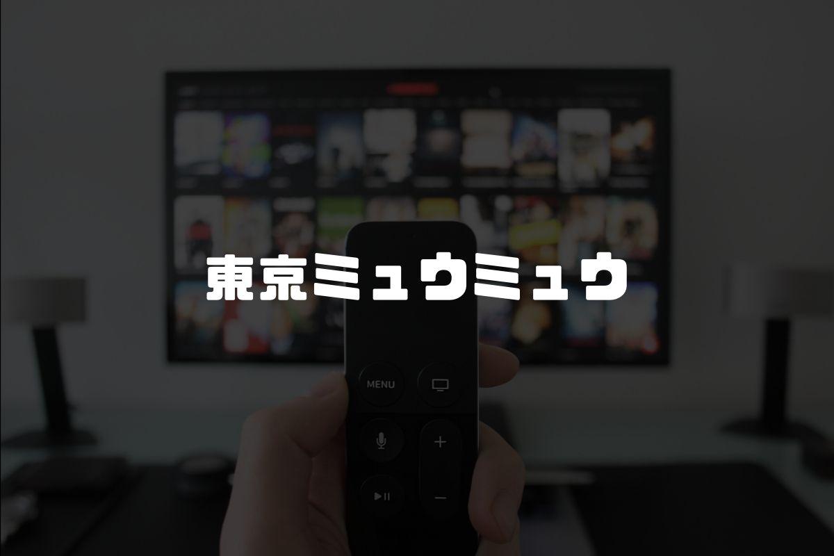 東京ミュウミュウ アニメ化