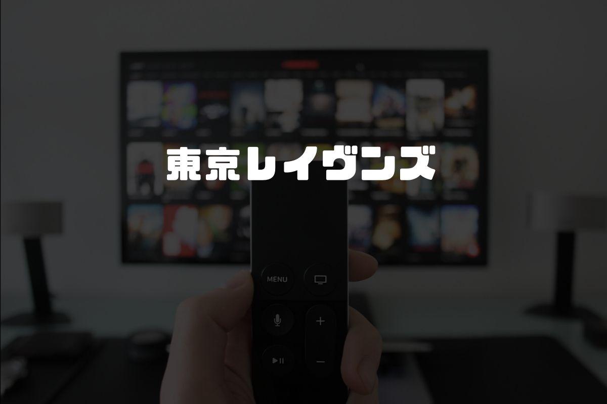 アニメ 東京レイヴンズ 続編