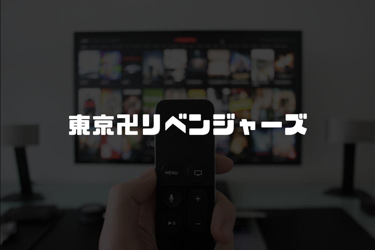 アニメ 東京リベンジャーズ 続編