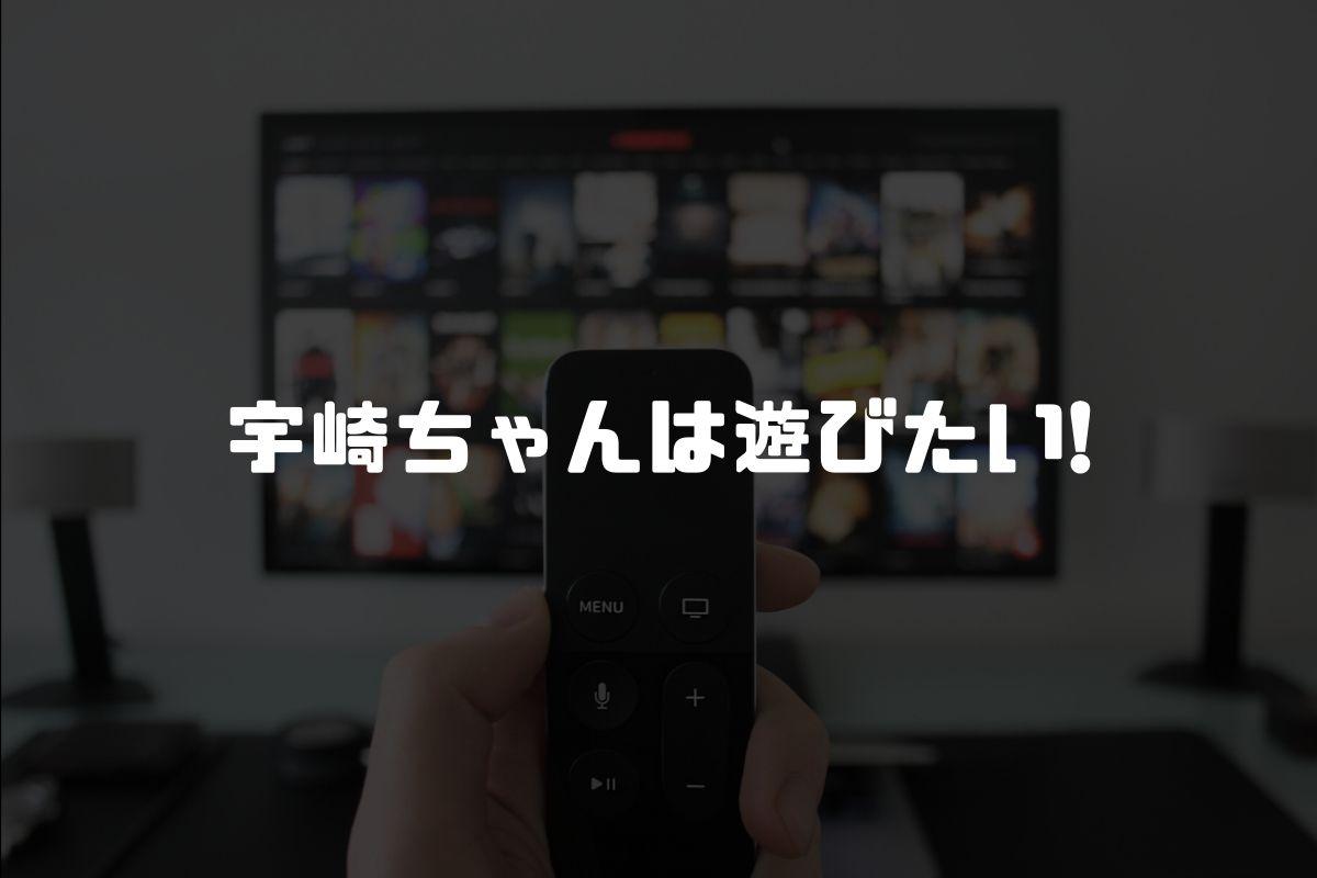 アニメ 宇崎ちゃんは遊びたい! 続編