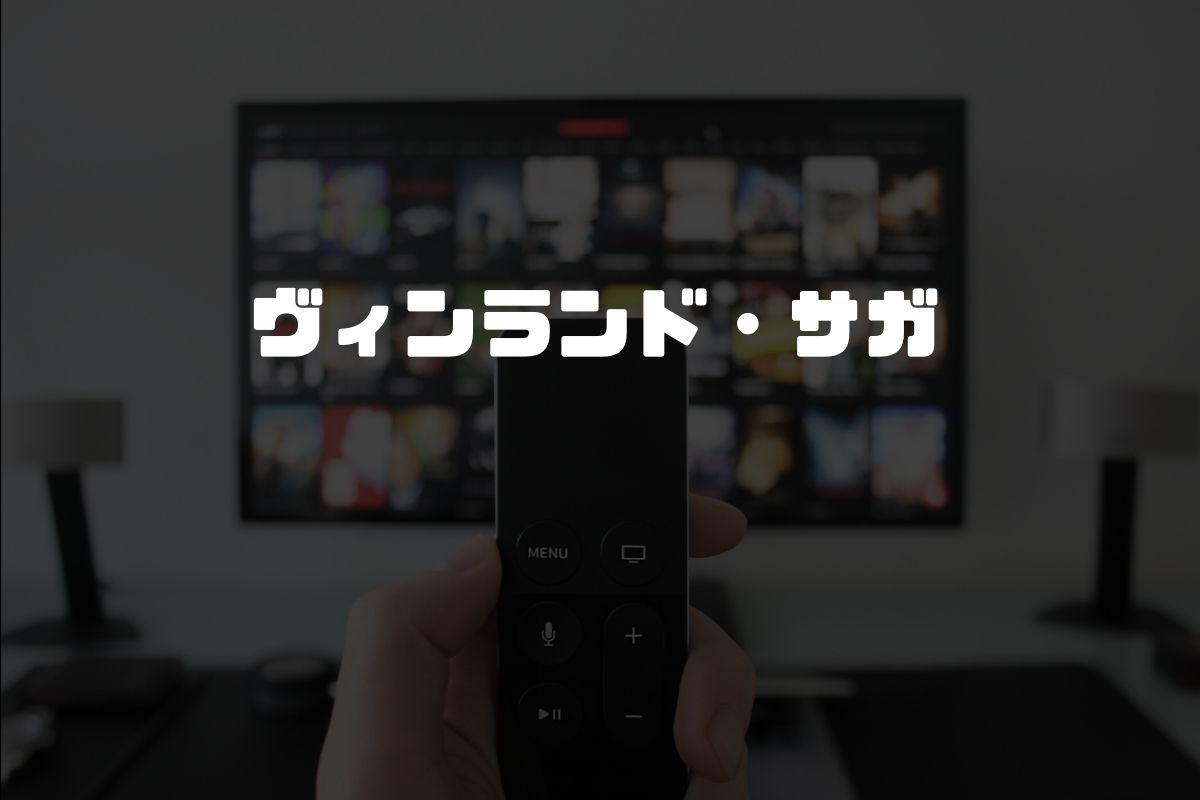 アニメ ヴィンランド・サガ 続編
