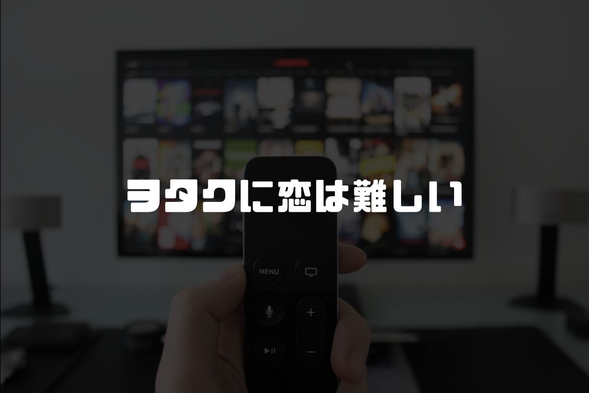 アニメ ヲタ恋 続編