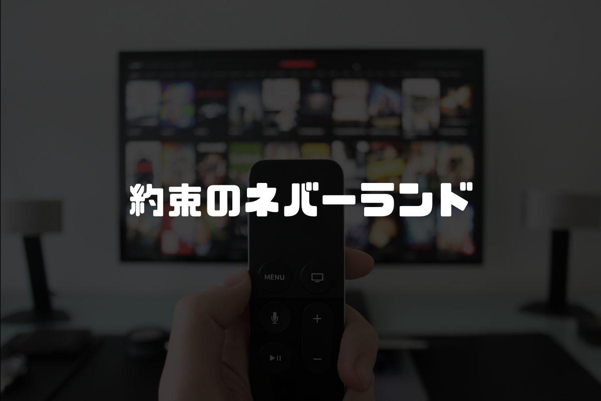 約束のネバーランド アニメ
