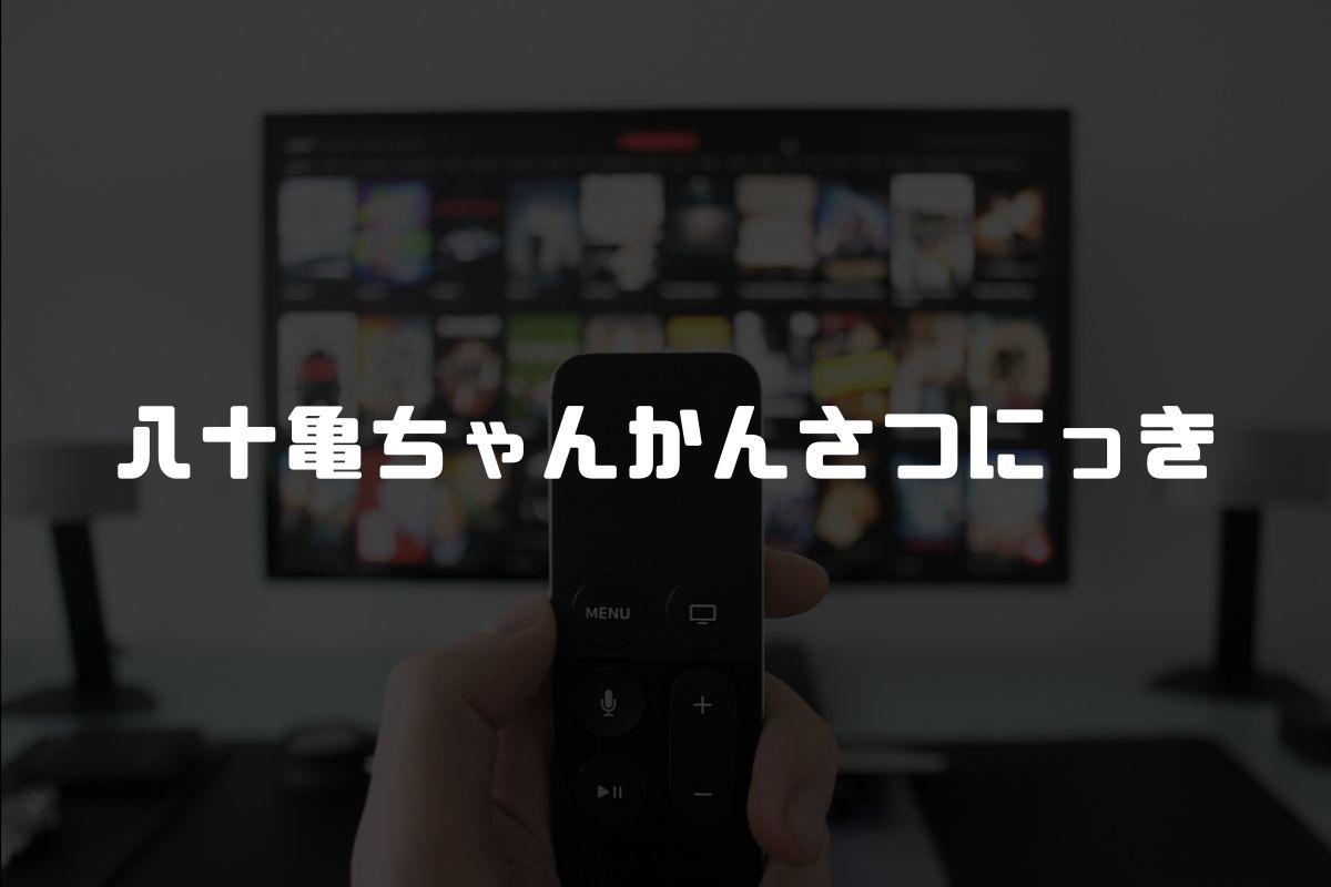 アニメ 八十亀ちゃんかんさつにっき 続編