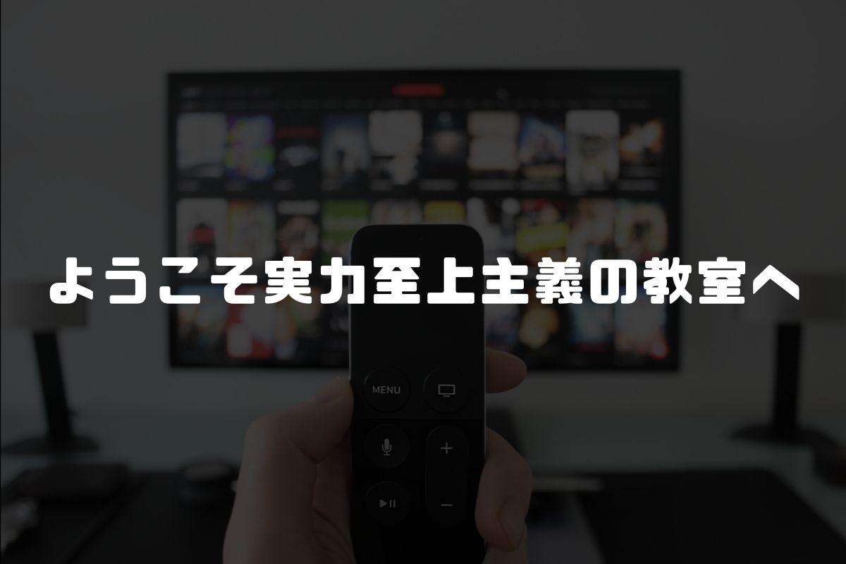 アニメ よう実 続編
