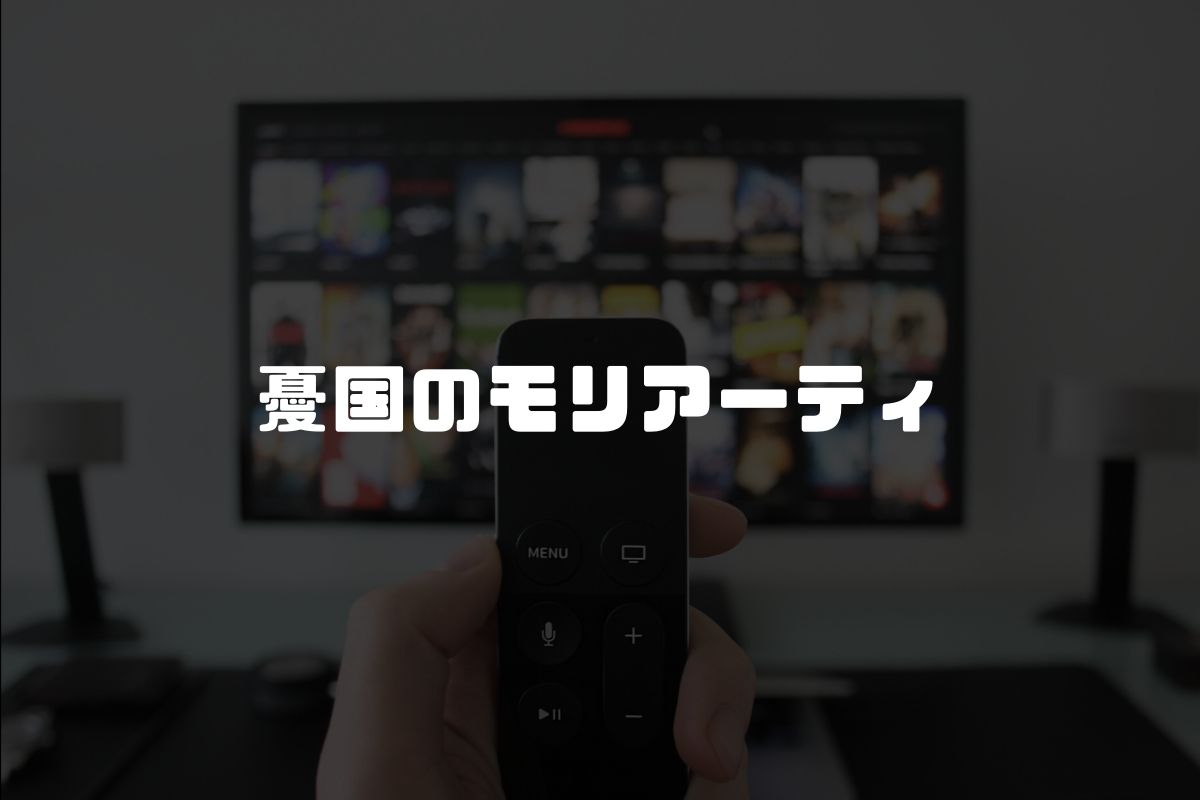 アニメ 憂国のモリアーティ 続編